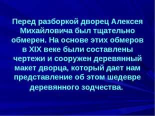Перед разборкой дворец Алексея Михайловича был тщательно обмерен. На основе э