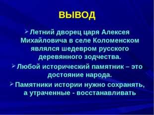 ВЫВОД Летний дворец царя Алексея Михайловича в селе Коломенском являлся шедев
