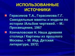 ИСПОЛЬЗОВАННЫЕ ИСТОЧНИКИ Герасимов Т.А., Герасимова Г.Г. Самодельные макеты и