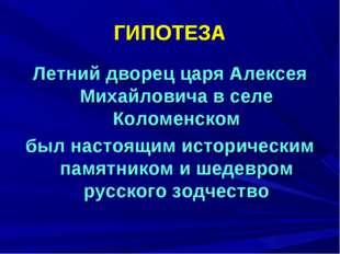 ГИПОТЕЗА Летний дворец царя Алексея Михайловича в селе Коломенском был настоя