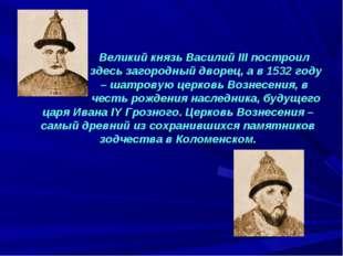 Великий князь Василий III построил здесь загородный дворец, а в 1532 го