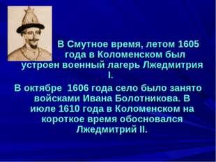 В Смутное время, летом 1605 года в Коломенском был устроен военный лаге