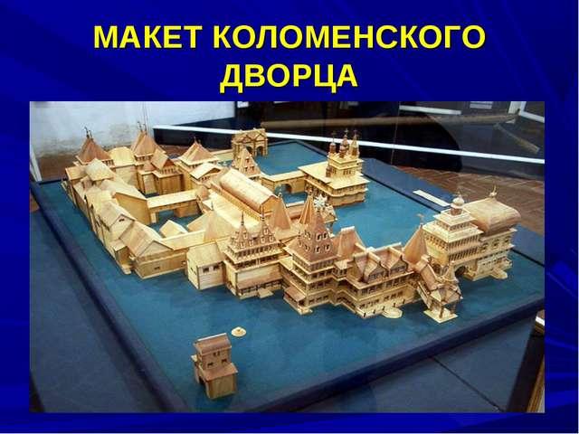 МАКЕТ КОЛОМЕНСКОГО ДВОРЦА