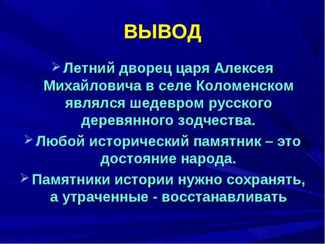 ВЫВОД Летний дворец царя Алексея Михайловича в селе Коломенском являлся шедев...