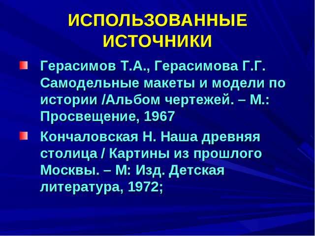 ИСПОЛЬЗОВАННЫЕ ИСТОЧНИКИ Герасимов Т.А., Герасимова Г.Г. Самодельные макеты и...