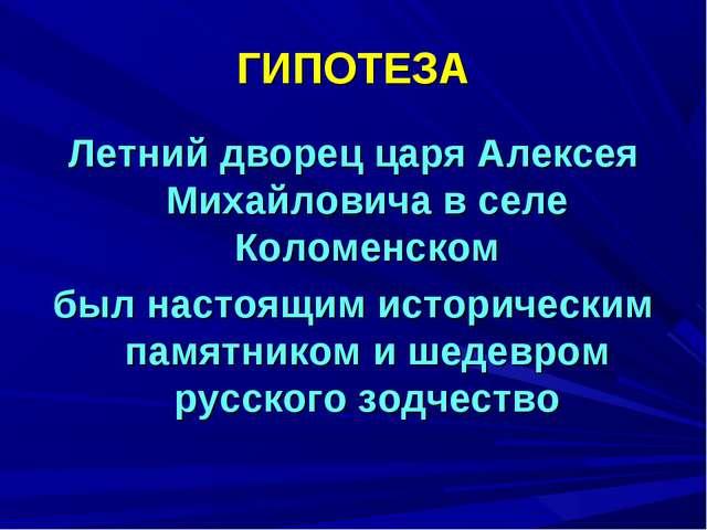 ГИПОТЕЗА Летний дворец царя Алексея Михайловича в селе Коломенском был настоя...