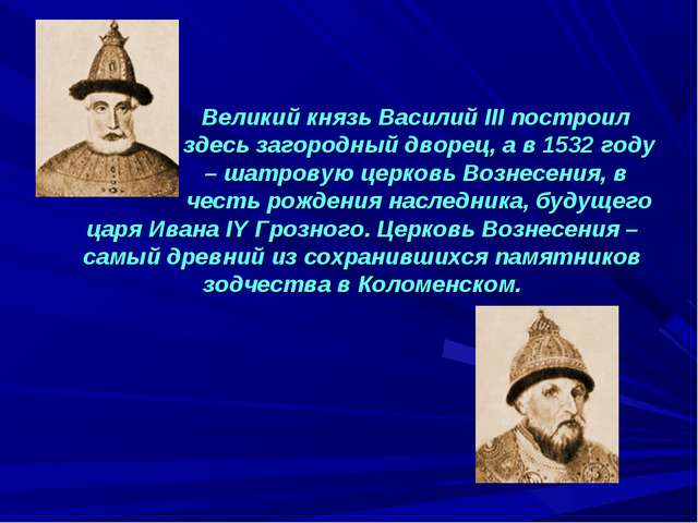 Великий князь Василий III построил здесь загородный дворец, а в 1532 го...