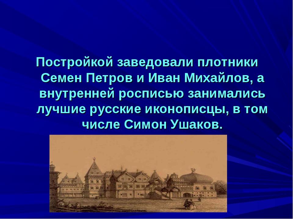 Постройкой заведовали плотники Семен Петров и Иван Михайлов, а внутренней рос...