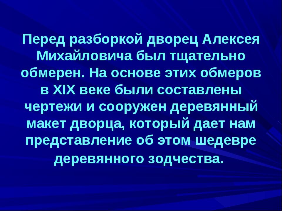 Перед разборкой дворец Алексея Михайловича был тщательно обмерен. На основе э...