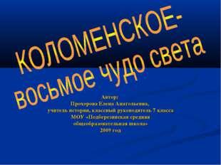 Автор: Прохорова Елена Анатольевна, учитель истории, классный руководитель 7