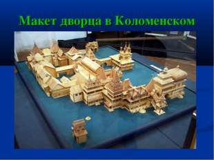 Макет дворца в Коломенском