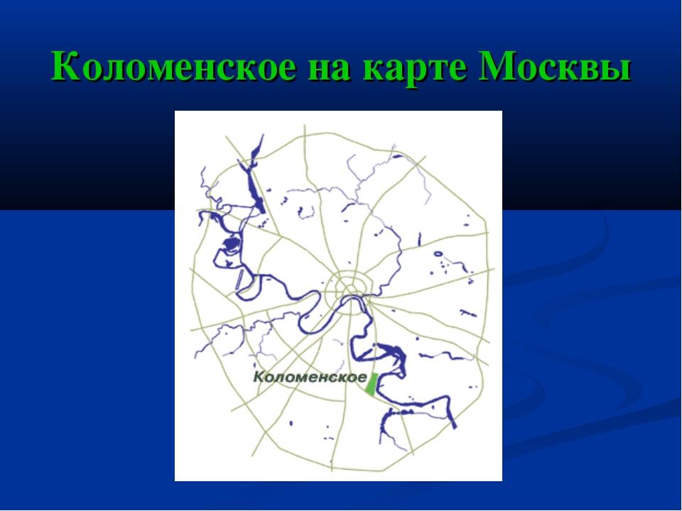 Коломенское на карте Москвы