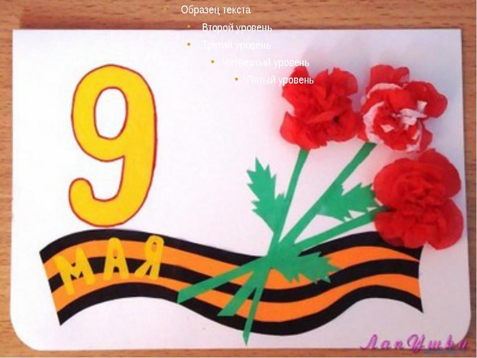 открытка к 9 мая начальная школа с шаблонами нарисовать сама