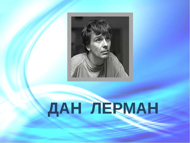 ДАН ЛЕРМАН
