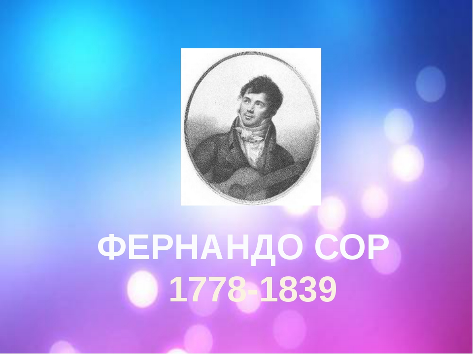 ФЕРНАНДО СОР 1778-1839