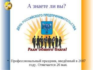 А знаете ли вы? Профессиональный праздник, введённый в2007 году. Отмечается