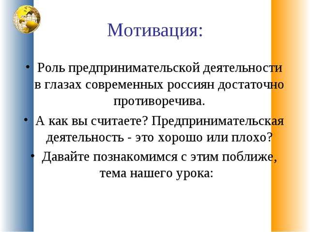 Мотивация: Роль предпринимательской деятельности в глазах современных россиян...
