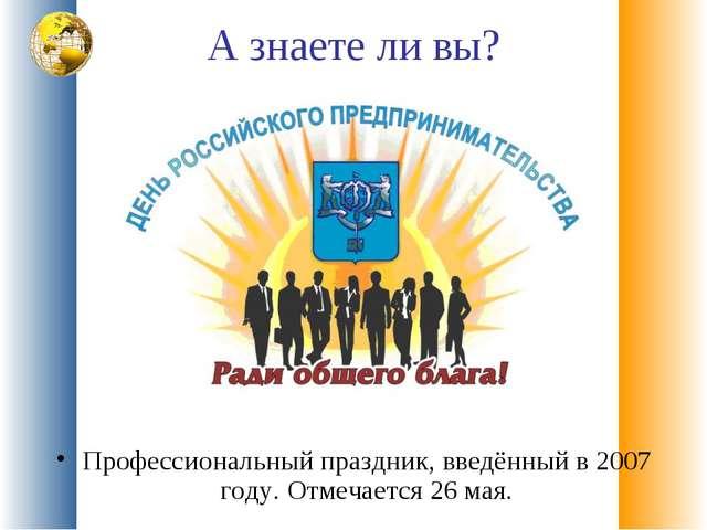 А знаете ли вы? Профессиональный праздник, введённый в2007 году. Отмечается...