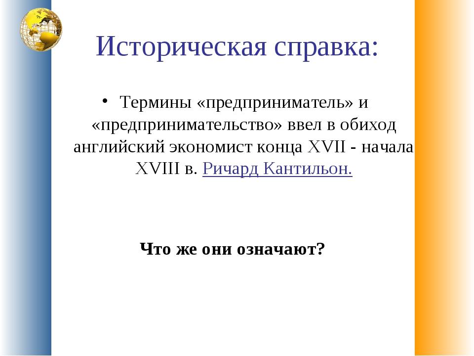 Историческая справка: Термины «предприниматель» и «предпринимательство» ввел...