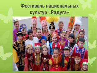 Фестиваль национальных культур «Радуга»