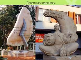 Памятники варенику