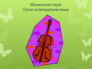 Музыкальная пауза Песня на белорусском языке