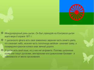 Международный день цыган. Он был учреждён на Конгрессе цыган всего мира 8 ап