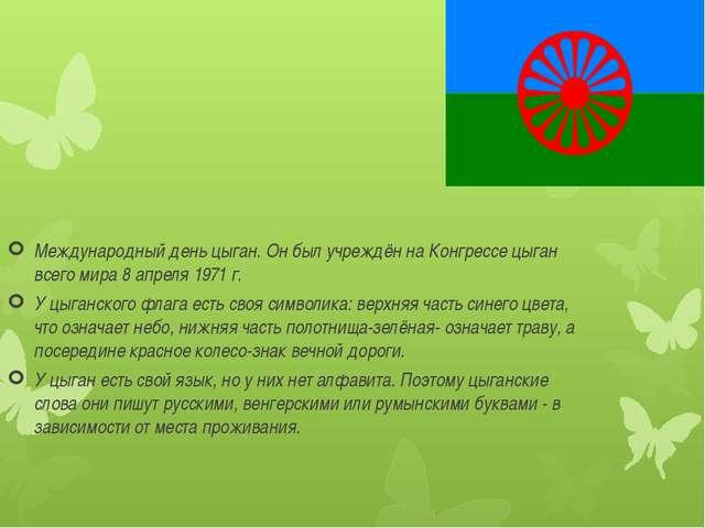 Международный день цыган. Он был учреждён на Конгрессе цыган всего мира 8 ап...