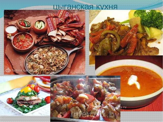 цыганская кухня