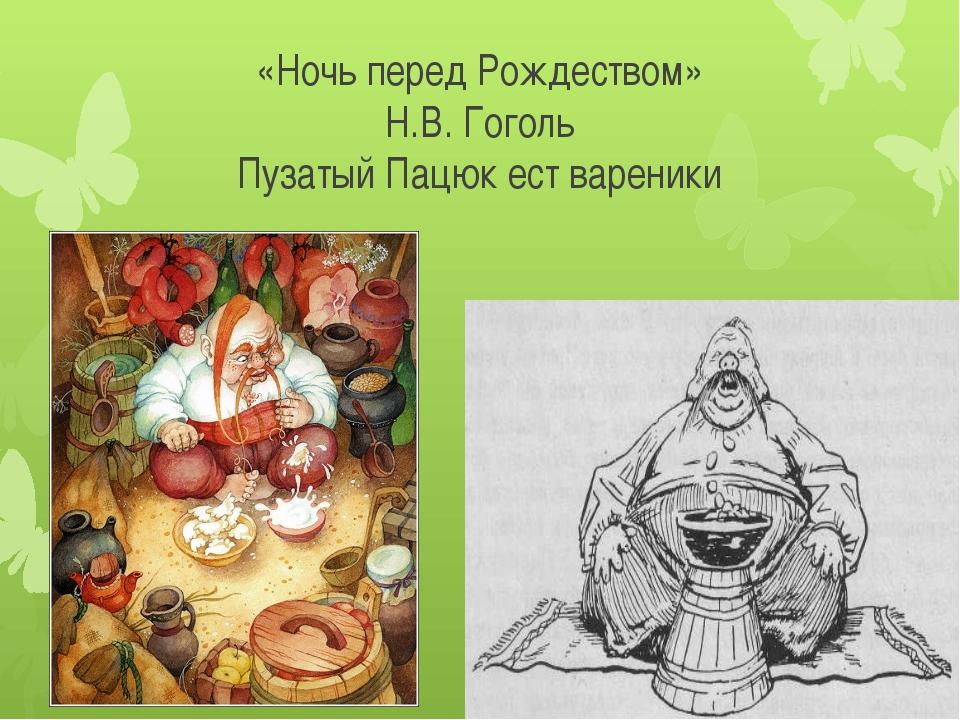 «Ночь перед Рождеством» Н.В. Гоголь Пузатый Пацюк ест вареники
