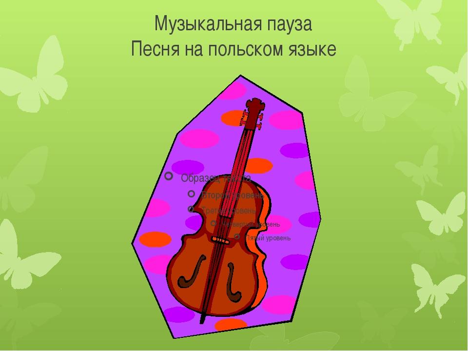 Музыкальная пауза Песня на польском языке