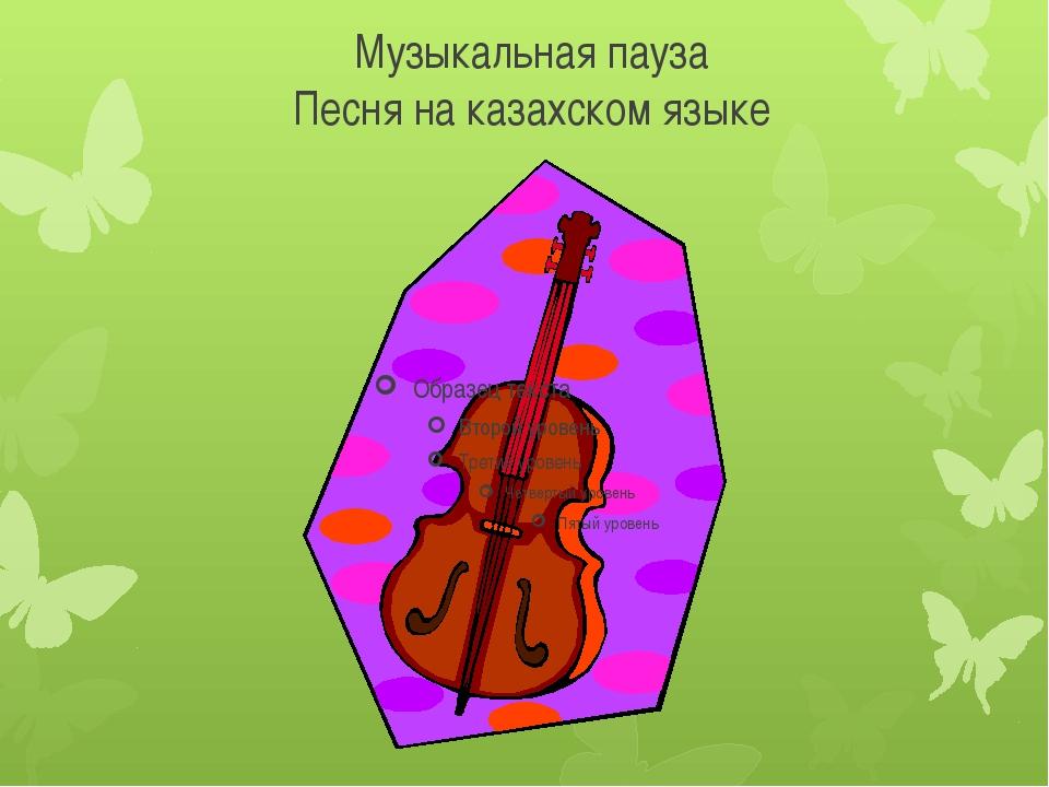 Музыкальная пауза Песня на казахском языке
