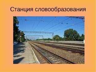 Станция словообразования