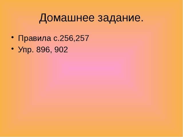 Домашнее задание. Правила с.256,257 Упр. 896, 902