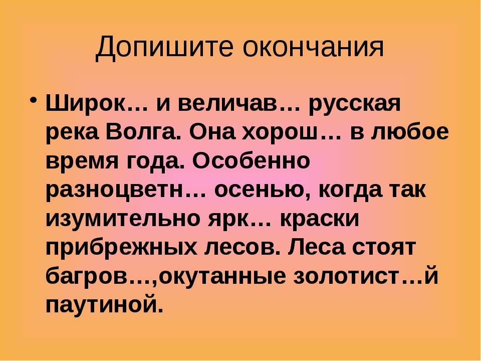 Допишите окончания Широк… и величав… русская река Волга. Она хорош… в любое в...