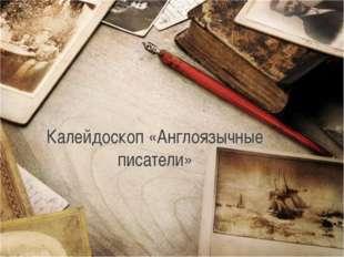 Калейдоскоп «Англоязычные писатели»