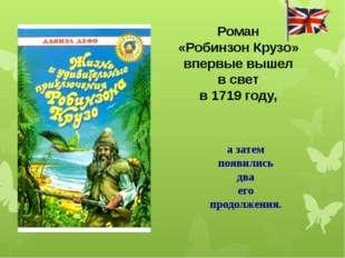 Роман «Робинзон Крузо» впервые вышел в свет в 1719 году, а затем появились дв