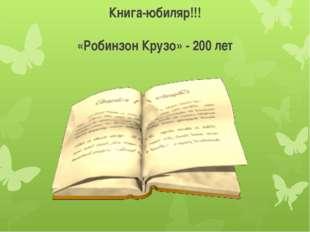 Книга-юбиляр!!! «Робинзон Крузо» - 200 лет