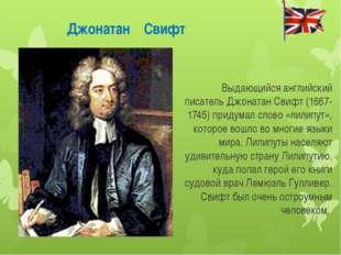 Джонатан Свифт Выдающийся английский писатель Джонатан Свифт (1667-1745) пр