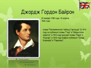 "Джордж Гордон Байрон 22 января 1788 года -19 апреля 1824 года поэма ""Паломни"