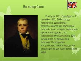 Ва́льтер Скотт 15 августа 1771, Эдинбург — 21 сентября 1832, Эбботсфорд, пох