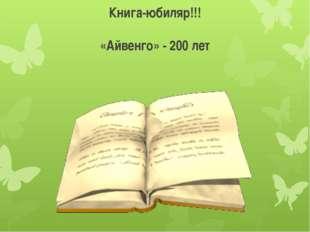 Книга-юбиляр!!! «Айвенго» - 200 лет