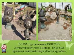 В 1997 году решением ЮНЕСКО литературному герою Винни - Пуху был присвоен по