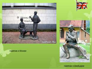 памятник в Швейцарии памятник в Москве