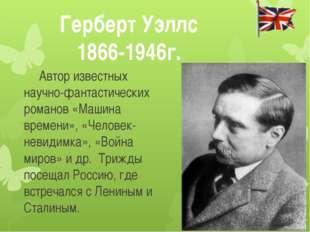 Автор известных научно-фантастических романов «Машина времени», «Человек-нев