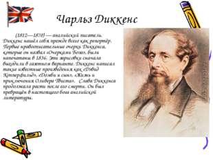 Чарльз Диккенс  (1812—1870)— английский писатель. Диккенс нашёл себя прежде