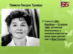 Памела Линдон Трэверс 9 августа1899-Мэриборо—23 апреля1996), английская