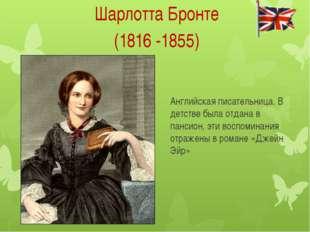 Шарлотта Бронте (1816 -1855) Английская писательница. В детстве была отдана в