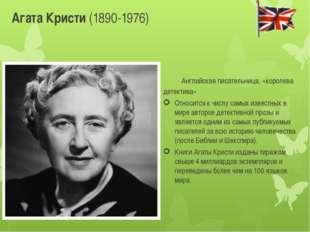 Агата Кристи (1890-1976) Английская писательница, «королева детектива» Отно