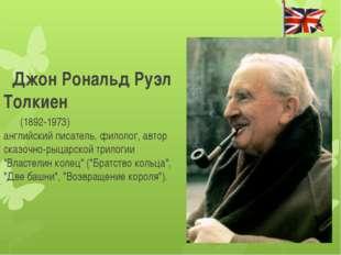 Джон Рональд Руэл Толкиен (1892-1973) английский писатель, филолог, автор